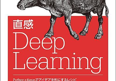 O'Reilly Japan - 直感 Deep Learning