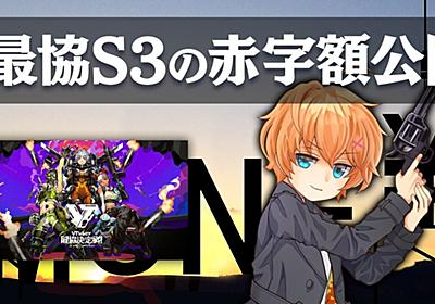 VTuber最協決定戦S3の赤字額大公開!|渋谷ハル|note