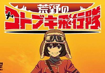 「空のガルパン」 水島努&横手美智子コンビのオリジナルアニメ「荒野のコトブキ飛行隊」にネット歓喜 - ねとらぼ