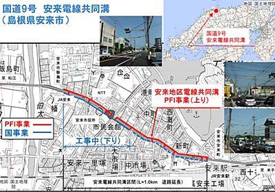 全国初の電線共同溝PFI、島根で事業者選定|日経コンストラクション