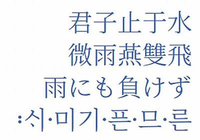 Google、日本語・中国語・韓国語対応のNoto明朝フォントを公開 - Ameba News [アメーバニュース]