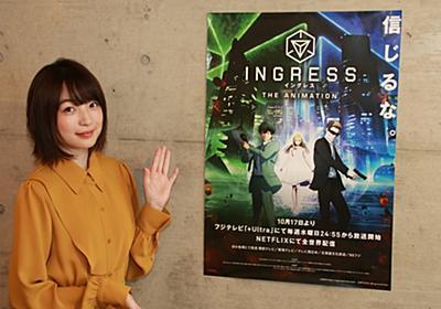 秋アニメ『イングレス』上田麗奈さんインタビュー | アニメイトタイムズ