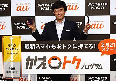 二転三転したスマホ購入補助、auの「かえトク」ついに始動(石野純也) - Engadget 日本版