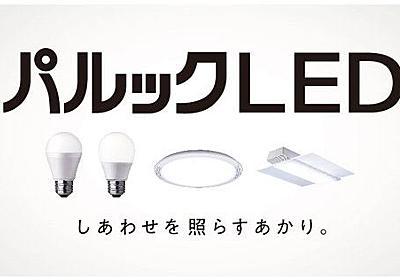 LED電球も「パルック」に パナソニック、歴史あるブランドを踏襲