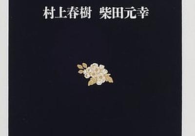 村上春樹 柴田元幸『翻訳夜話』 - sekibang 1.0