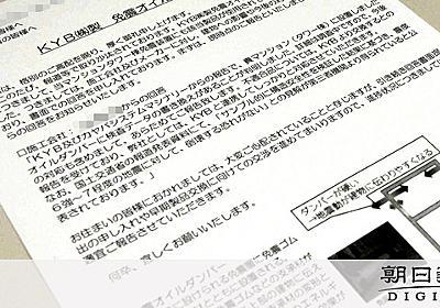 KYB免震不正、説明会ゼロ マンション住民、不信募る:朝日新聞デジタル