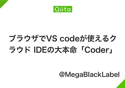 ブラウザでVS codeが使えるクラウド IDEの大本命「Coder」 - Qiita
