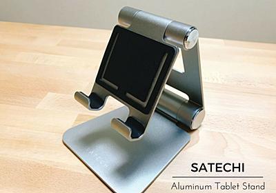【レビュー】迷ったらこれ一択な「Satechi タブレットスタンド」はデザイン性・安定感抜群でおすすめ - +ログ
