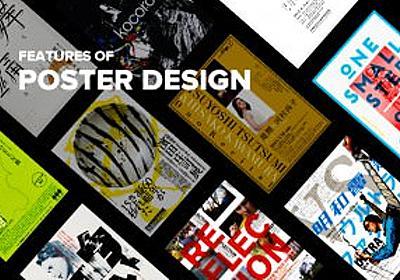 「紙っぽいデザイン」の特徴を盗め!イベントポスター事例から学ぶ、紙っぽいデザインの特徴。   東京のWeb制作会社QUOITWORKS(クオートワークス)