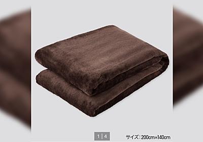 ユニクロのヒートテック毛布VSニトリの重い毛布VS無印良品の毛布、いったいどれを買うべきなのか - Togetter