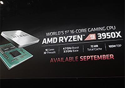 「Ryzen 9 3950X」は16コア32スレッドに到達。AMDが独自イベントで「Ryzen 3000」の追加ラインナップを発表 - 4Gamer.net