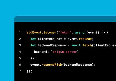 Fastly、JavaScriptをWebAssemblyへコンパイルし、CDNエッジで瞬時に起動。サーバレス環境「Compute@Edge」の新機能を発表 - Publickey