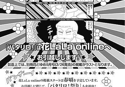 魔夜峰央「パタリロ!」がWebへ移籍!花LaLa onlineで今春スタート - コミックナタリー