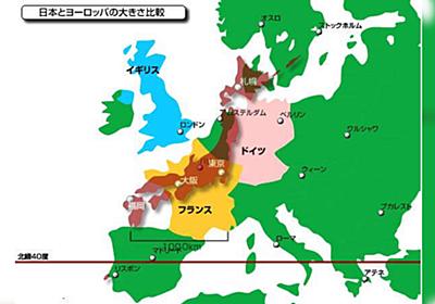 日本で地震が起きるたびイギリスの友達が心配する→「震源から遠いから問題ない」と毎回答えると不審に思ったらしく…「日本デカくない?」