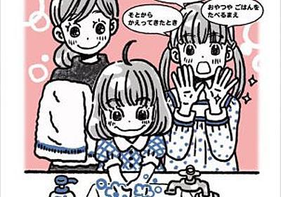 漫画家と感染症専門医の「奇跡の出会い」がイラストに サイカルジャーナル NHKオンライン