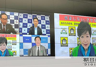 首都圏4知事、31日まで延長要望 緊急事態と重点措置 [新型コロナウイルス]:朝日新聞デジタル
