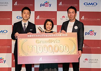 「日本サブスクビジネス大賞」発表 カメラ機材借り放題、定額制美容室を抑えて1位になったのは? - ITmedia ビジネスオンライン