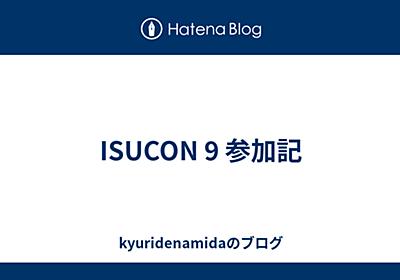 ISUCON 9 参加記 - kyuridenamidaのブログ