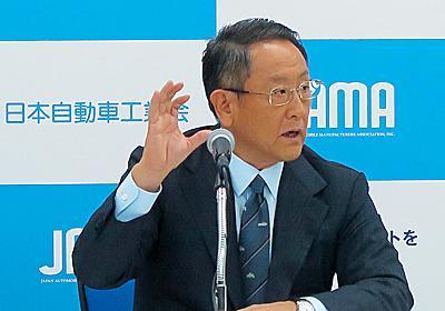 豊田自工会会長モノ申す 日本経済をダメにする税制 (1/4) - ITmedia ビジネスオンライン