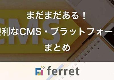 まだまだある!便利なCMS・プラットフォーム11選|ferret [フェレット]