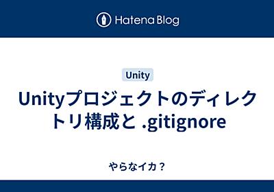 Unityプロジェクトのディレクトリ構成と .gitignore - やらなイカ?
