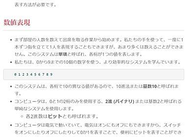 ハーバード大のプログラミング講座を日本語化 無料で学べる「CS50.jp」公開 - ITmedia NEWS