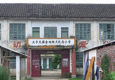 「キリスト教もマルクス主義も中国化される」太平天国からわかる現代中国 香港やウイグルを抑圧する根本原因 | PRESIDENT Online(プレジデントオンライン)