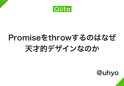 Promiseをthrowするのはなぜ天才的デザインなのか - Qiita