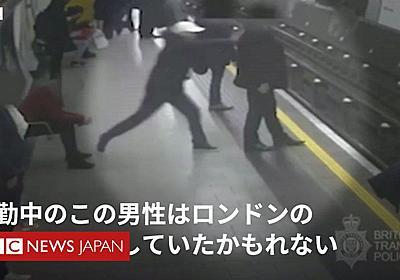 地下鉄ホームで線路へ押され……ギリギリで助かった男性の警告 - BBCニュース