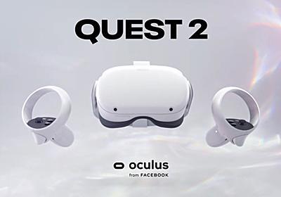「Oculus Quest 2」発売直前にFacebookアカウント停止の問い合わせが集まる。Oculus Japanが手順を守ってアカウントを作成するよう呼びかけ