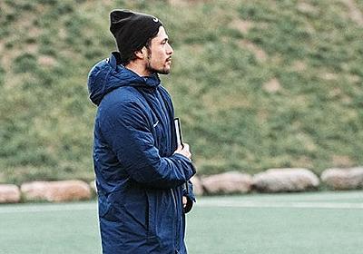 ラトビアでサッカー指導者を志す。ELに辿り着いた男のシンプルな選択。 - 海外サッカー - Number Web - ナンバー