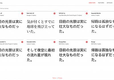 Google Fontsで日本語フォントが正式サポート開始!使い方やダウンロード方法など | Web Design Trends