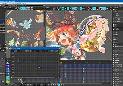 2Dアニメーション作成ツール「OPTPiX SpriteStudio」に新たな無償ライセンス - 窓の杜