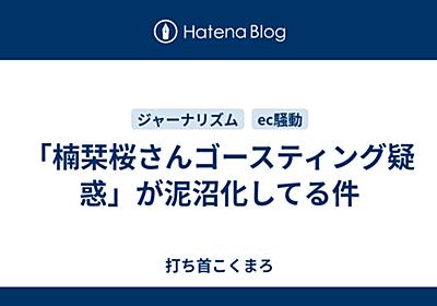 「楠栞桜さんゴースティング疑惑」が泥沼化してる件 - 打ち首こくまろ