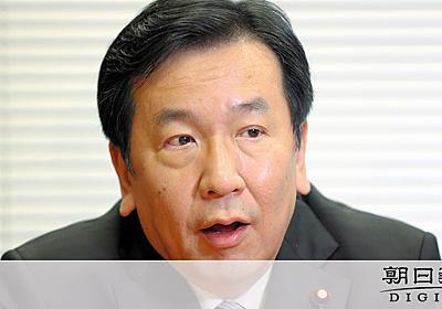 枝野代表「明白な憲法違反」 臨時国会見送り方針に:朝日新聞デジタル