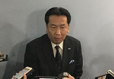 立憲・枝野代表「安倍総理は社会主義化して日本を中国にしたいんじゃないか」 | 保守速報