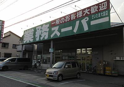 イオンが不振にあえぐ中、「業務スーパー」に客が殺到する理由 - まぐまぐニュース!