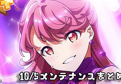 【ナナシス】10/5メンテナンスまとめ!ユメノの新EPが追加されるぞ! - リリオの音ゲー日記