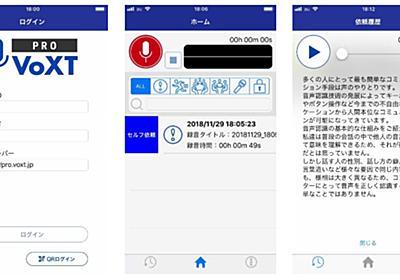 iPhoneで録音して議事録を作成 アドバンスト・メディアのiOS向け「ProVoXT」 - ITmedia Mobile