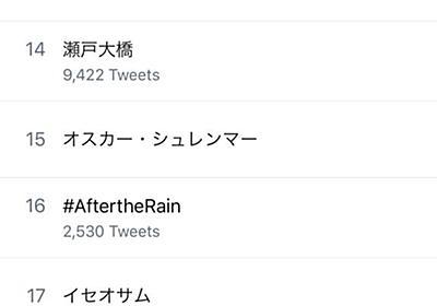 "Takuo Kihira on Twitter: ""@ossam がトレンドにいてびっくり https://t.co/Rpt2fhtlfv"""