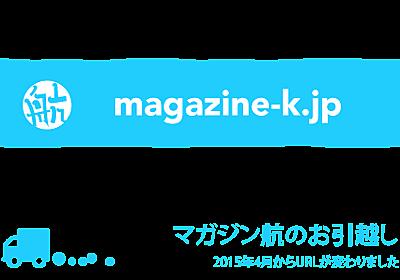 マガジン航[kɔː]