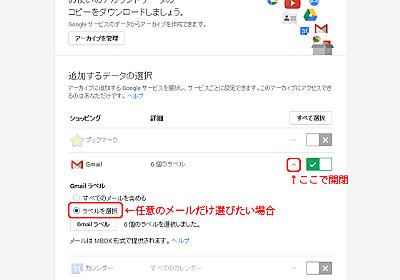 Gmailデータをバックアップし、フリーのメールソフトで開くまでのメモ *Ateitexe