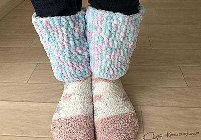 冬の必需品「初心者でもそれなりに形になるレッグウォーマー」の編み方 | あっちこっち飛び猫