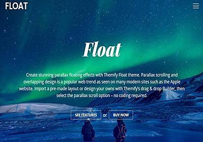 パララックススクロールをドラッグ&ドロップで作るテーマ「Float」