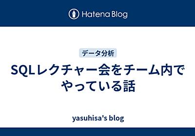 SQLレクチャー会をチーム内でやっている話 - yasuhisa's blog