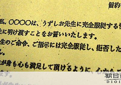 性犯罪加害者の更生支援団体代表を逮捕 強制性交の疑い:朝日新聞デジタル