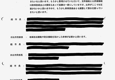 情報公開請求、共産党だけ黒塗りで渡す 大津市「ミス」:朝日新聞デジタル