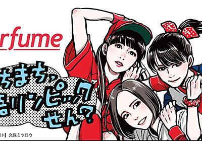 「Perfume LOCKS! 13年間ありがとうございました!」【2021年4月号 Perfume 連載】『たちまち、語リンピックせん?』|TV Bros. ( テレビブロス )|note