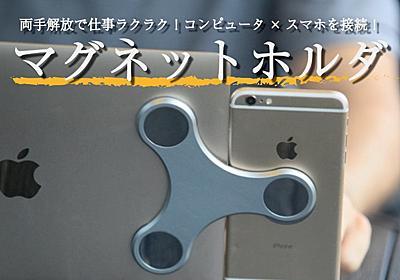 リモートワーク超快適!パソコンとスマホが合体しちゃうマグネット | ギズモード・ジャパン