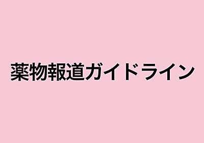 薬物報道ガイドライン - 記事 | NHK ハートネット